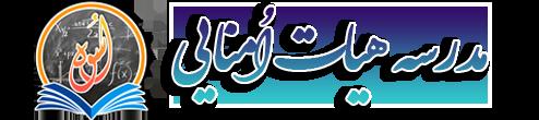 مدرسه هیات اُمنایی اُسوه منطقه 9 تهران